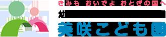 美咲保育園|鶴岡市 見守る保育 きみもおいでよ おとぎの国へ